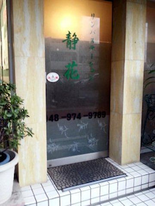 ひょっとすると…ひょっとするかも。浦和小町-20121023_152727.jpg