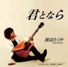 $渡辺たくや~Life&Music~