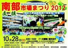 銀座Bar ZEPマスターの独り言-横浜南部市場祭