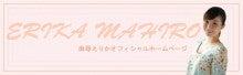 $麻尋えりかオフィシャルブログ「まひろネタ」Powered by Ameba
