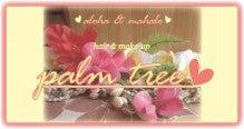 千葉県 柏市 美容室パームツリーpalm tree     『Aloha Diary』