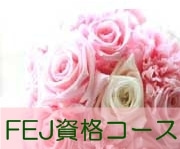 徳島・香川 花 資格 教室(プリザーブドフラワー)花空間メイド