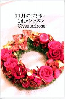立川 フラワー教室 お好きなお花をアレンジしてインテリアや贈り物に アトリエクリスタルローズ-ワインレッドとレッドのクリスマスリース