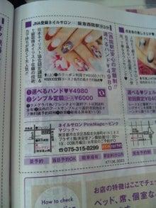 京都西院☆ネイルサロン&ネイルスクールピンクマジック☆店長ブログ-DVC00381.jpg
