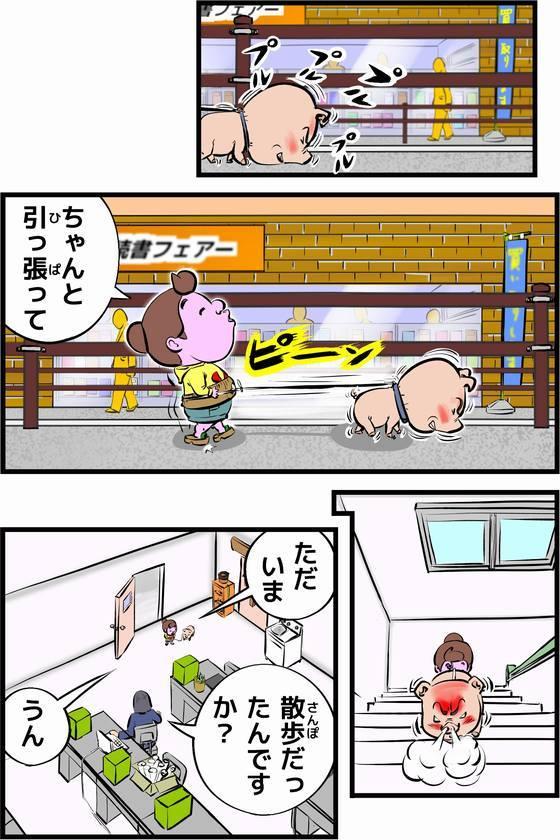 4コマ漫画『ダン子ちゃんが行く!!』-20121026 リストバンドの秘密 P1目