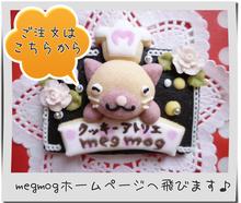☆ クッキーアトリエ megmog ☆アイシングクッキー&立体3Dクッキー