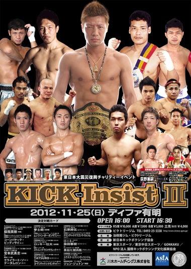 新日本キックボクシング協会-KickInsist2
