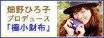 畑野ひろ子プロデュース「極小財布」