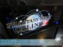 ファンタシースターシリーズ公式ブログ-blief02