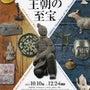 東京国立博物館 特別…