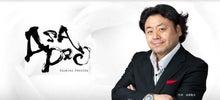 $名古屋スキンケアコスメ開発プロデューサー ASAPRO社長ブログ