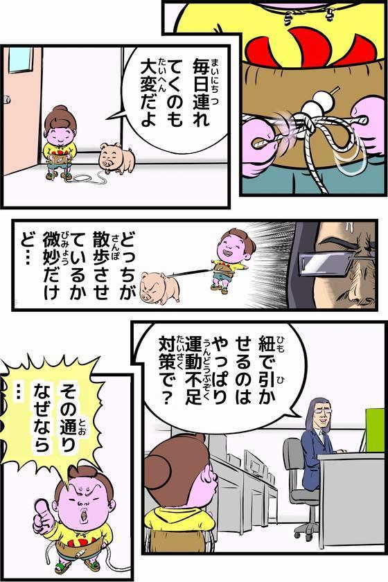 4コマ漫画『ダン子ちゃんが行く!!』-20121027 リストバンドの秘密 2P目
