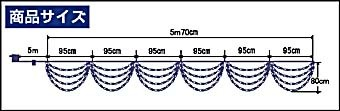 $イルミネーションの販売&通販shop-LEDロングドレープイルミネーション寸法図