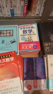 $高崎駅徒歩1分の塾「とよくん塾」数学の部屋-平積みです。