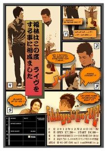 諭~satoshi~ブログ-FUKUBAYASHI LIVE POSTER