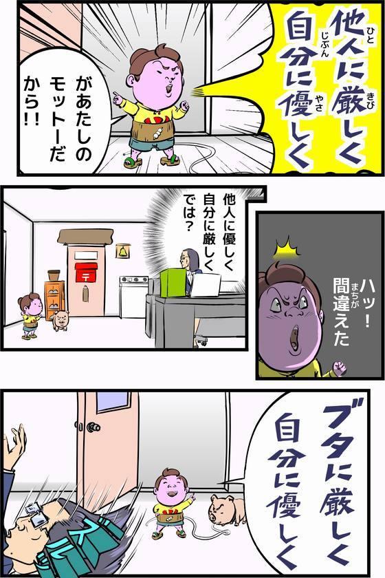 4コマ漫画『ダン子ちゃんが行く!!』-20121028 リストバンドの秘密 P3目