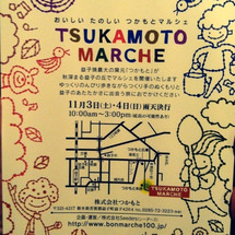益子イベント 11月…