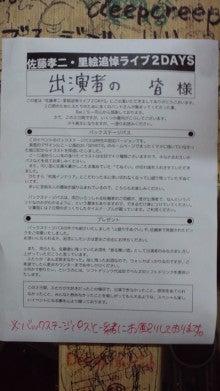 サザナミケンタロウ オフィシャルブログ「漣研太郎のNO MUSIC、NO NAME!」Powered by アメブロ-121028_1308~01.jpg