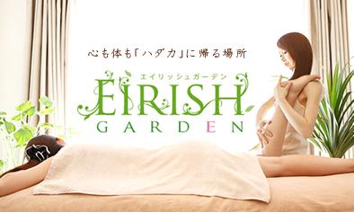 バツイチ心理カウンセラーの華麗なる(?)ブログ-アロママッサージ 東京・銀座「エイリッシュ」