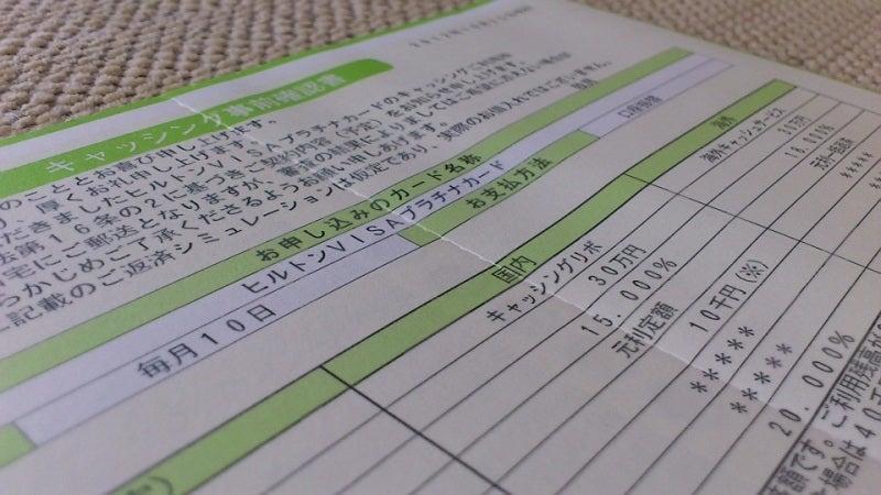 三井住友VISAカードの審査に落ちてしまった方 | クレジットカード研究Lab