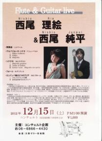 フルーティスト 西尾理絵 オフィシャルBlog(フルート)-image1.png