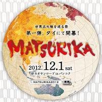 $MATSURIKA 2012