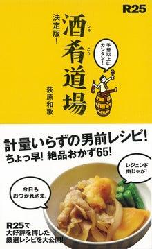 荻原和歌オフィシャルブログ Powered by Ameba