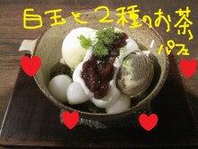 るぅのひとりゴトin函館 ☆人生FULL THROTTLE☆-パフェ