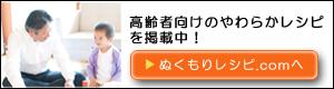 アレルギーレシピ日記-ぬくもりレシピ.comへ