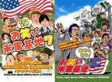 $山城智二オフィシャルブログ「沖縄まるばい日記」Powered by Ameba-お笑い米軍基地7.8