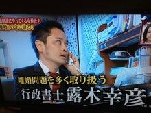 $法律でメシを食う30歳のブログ~露木幸彦・公式ブログ~-怖い女100