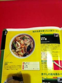 $中国料理五十番の社長日記