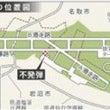 仙台空港に不発弾、終…