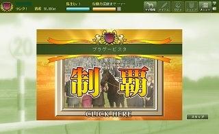 無料ブラウザゲーム-100万人のウイニングポスト スペシャル mobage