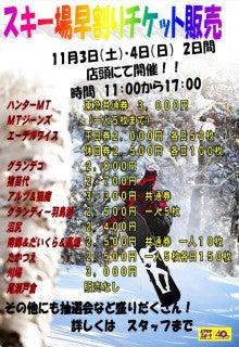 会津高原たかつえ|TAKATSUEスタッフブログ☆Takatsue's Back door-ムラサキスポーツ前売りリフト券
