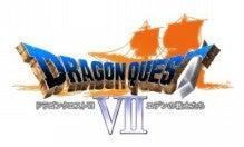 3DS ドラゴンクエストVII エデンの戦士たち