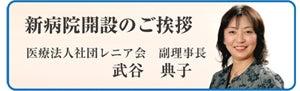 東京都東久留米市に開設する女性と子供のための病院 産婦人科 小児科