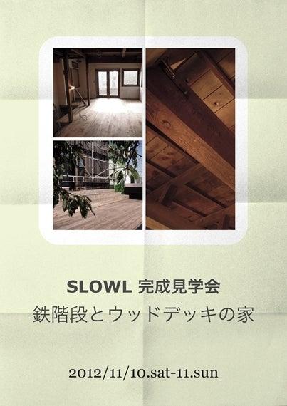 リノベーションで北海道の豊かな暮らし-リノベーション見学会札幌