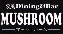 $欧風Dining&Bar MUSHROOM -マッシュルーム-