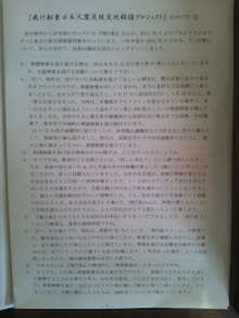 飛行船のブログ-亀の島