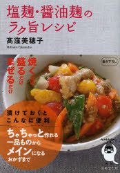 $高窪美穂子の100%天然素材! 家庭料理レシピ