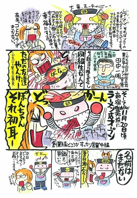 $西原理恵子&青山浩のズバット人生相談室(仮)