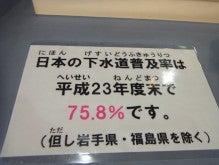 みんなといっしょに日本一周-33