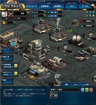 無料ブラウザゲーム-リアル・ウォーズ Yahoo!モバゲー FPS