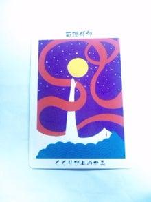 $Love&Light ☆一歩を踏み出す勇気を☆-121101_211849.jpg