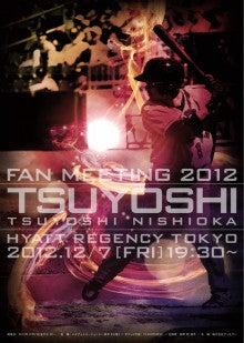 西岡剛オフィシャルブログ「Tsuyoshi#1」Powered by Ameba
