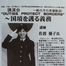 講演会「国境を護る義…