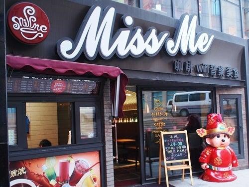 中国大連生活・観光旅行ニュース**-大連 miss me