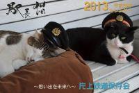 駅長猫コトラの独り言~旧 片上鉄道 吉ヶ原駅勤務~-駅長猫卓上カレンダー2013年