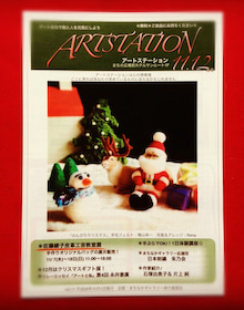 $ARTSTATION-11/12月号